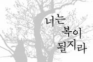 [표지] 너는복이될지라_김양재