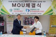 한국새생명복지재단과 의료법인 성심의료재단 MOU체결