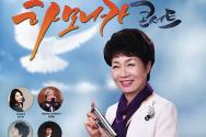 한지희 하머니카 연주 40년 기념 나눔 콘서트
