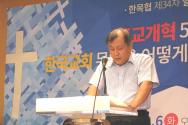 """이세령 목사(한목협 공동총무, 예장고신, 복음자리교회, 미래교회포럼 사무총장)가 """"한국교회 개혁의 방향""""을 주제로 발표하고 있다."""