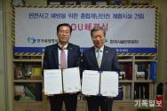한국새생명복지재단 송창익 회장 박병구 한국시설안전공단 상임이사
