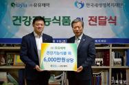 한국새생명복지재단 유유제약 기부 전달식