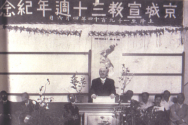 선교30주년기념강연 중인 언더우드, 1914