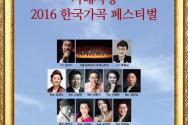 새에덴교회 겨레사랑 2016 한국가곡 페스티벌