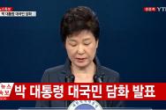 박근혜 대통령 '최순실 관련' 대국민담화