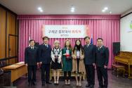 2016 구세군 홍보대사 위촉식