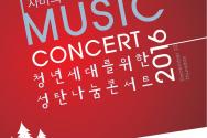 드림의교회(담임 이상화 목사) 콘서트 포스터