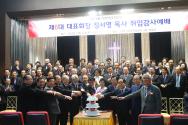 (사)한국교회연합 제6대 대표회장 정서영 목사 취임감사예배를 마치고 순서자들이 케익 절단을 하고 있다.