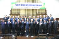 (가칭)한국교회총연합회 출밤감사예배에서 참석교단 전 교단장들과 총무, 사무총장들이 함께 기념촬영을 하면서 화이팅을 외치고 있다.