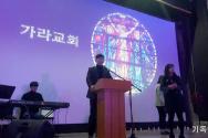 가라교회 박성준 공연