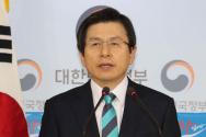 황교안 권한대행 신년기자회견 / KBS