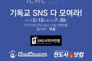 ▲기독교 SNS 다모여라' 무료세미나(2월)