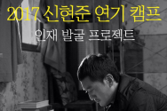 신현준 연기 캠프