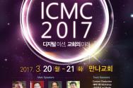 ▲ '제2회 국제기독교방송미디어컨퍼런스'