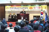 한국기독교군선교연합회가 23일 오전 여전도회관에서 제46차 정기총회를 개최했다. 이사장 곽선희 목사가 설교를 전하고 있다.