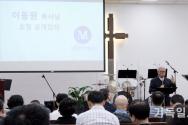 지구촌교회 이동원 원로목사 공개강좌
