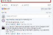 '서울학대 대신 전해드립니다' 페이스북 페이지