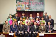 새생명장로교회가 3일 교회창립 10주년을 맞아 임직예배를 드렸다.