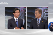 KBS 주최 제19대 대선 후부자 초청 TV 토론