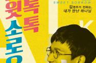 스윗소로우 김영우의 스윗톡톡