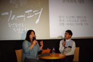 영화 서서평 GV시사회