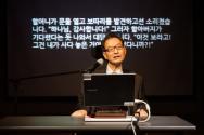[국제어린이양육기구 컴패션] 김정하 목사 설교 모습
