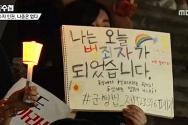"MBC PD수첩 ""성소수자의 인권, 나중은 없다"" 편."