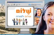 △ '이스라엘 성서연구원'의 히브리어 실시간 화상강의 모습