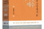 나사렛 예수 김영한