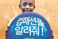 [국제어린이양육기구 컴패션] 2017 컴패션 콘텐츠 애드보킷 모집 포스터
