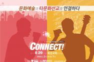문화예술인을 위한 타문화 선교 컨퍼런스