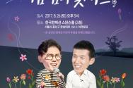 [국제어린이양육기구 컴패션] 여름 밤의 꽃서트 포스터_