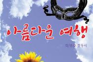 제4회 웰다잉 연극 '아름다운 여행'