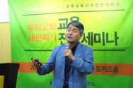 기독교학교교육연구소장 박상진 교수.