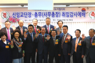 한기지협이 신임교단장 총무 취임감사예배를 드린 가운데, 참석한 신임교단장들이 함께 기념촬영에 임하고 있다.