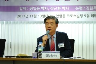 정일웅 박사