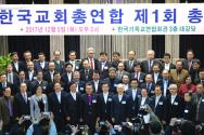 한국교회총연합 제1회 총회를 마치고 참여 교단장들이 함께 기념촬영을 하고 있다.