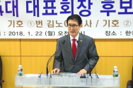 한기총 선관위 서기 황덕광 목사가 김노아 목사 단독후보로 결정됐음을 알리며, 정견발표는 취소됐다고 전달하고 있다. 이날 정견발표 직전 회의에서는 엄기호 목사의 제출 서류 미비를 이유로 엄 목사의 서류를 반려했다.