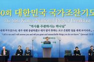 제50회 대한민국 국가조찬기도회에 참석한 문재인 대통령이 축사를 전하고 있다.