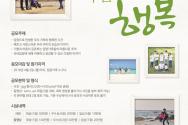 180309 홀트아동복지회, 국내입양가족 사진동영상 공모(4월2일까지)