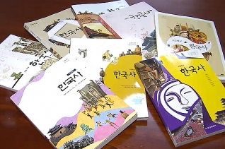 역사교과서 국정교과서 한국사