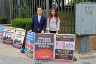 시민사회단체 회원들이 '동성애 옹호하는 법무부 국가인권정책 기본계획(NAP) 반대' 시위에 동참하고 있다.