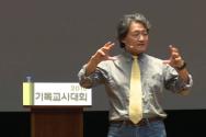 기독교사대회 김형국 썸네일