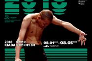 제3회 대한민국 장애인 국제무용제 포스터