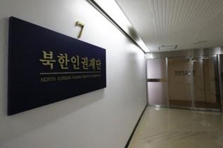 북한인권재단 썸네일