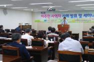 지난 24일 예장합동 총회는 제2차 이주민 사역자 사례발표 및 세미나를 개최했다.