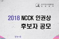 NCCK인권상 웹
