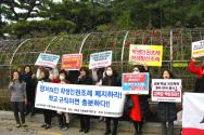 전학연 인권조례 반대 집회