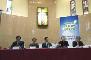 한국교회 남북교류 협력단 토론회에서 발제자들이 발표하고 있다.