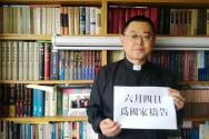 """왕 이 목사. """"6월4일 나라를 위해 기도합시다""""라고 쓰여진 종이를 들고 서있다. 6월 4일은 '톈안먼 사건' 사건이 발생한 날이다."""